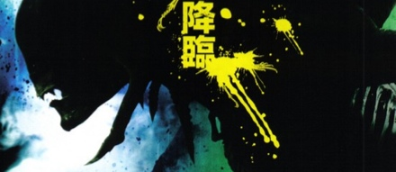 Alien vs. Predator - Requiem Japanese Poster