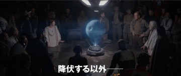 rogue one: a star wars story international trailer 2 death star in rebel base hologram