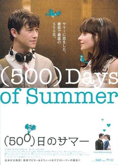 500 days of summer japanese poster