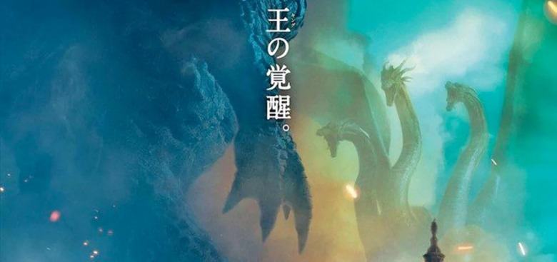 Godzilla King of the Monsters Japanease Poster