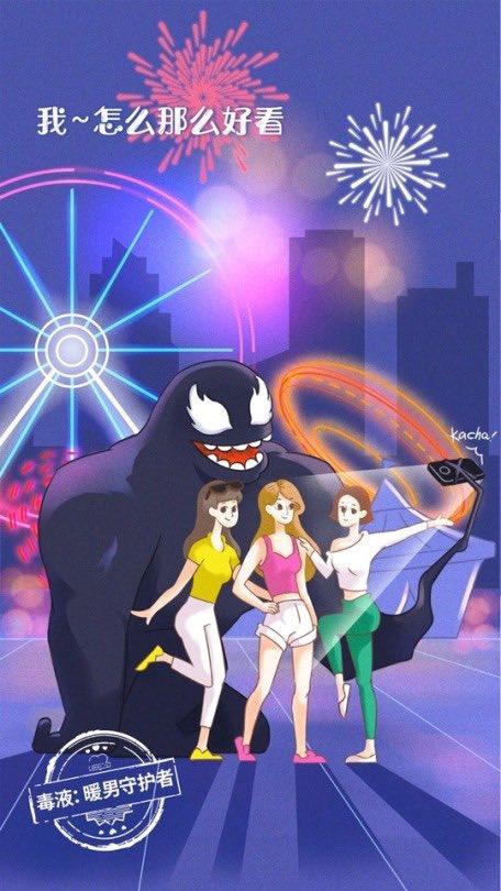 Venom China