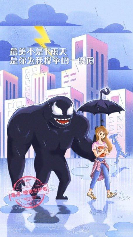 Venom China 2