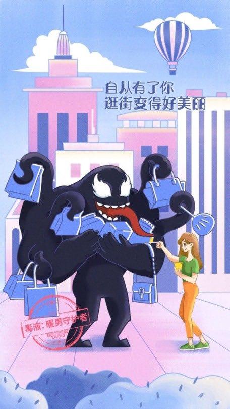 Venom China 4