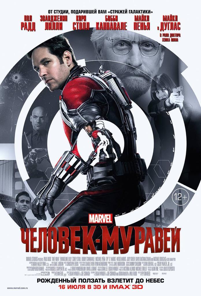 International Ant-Man poster