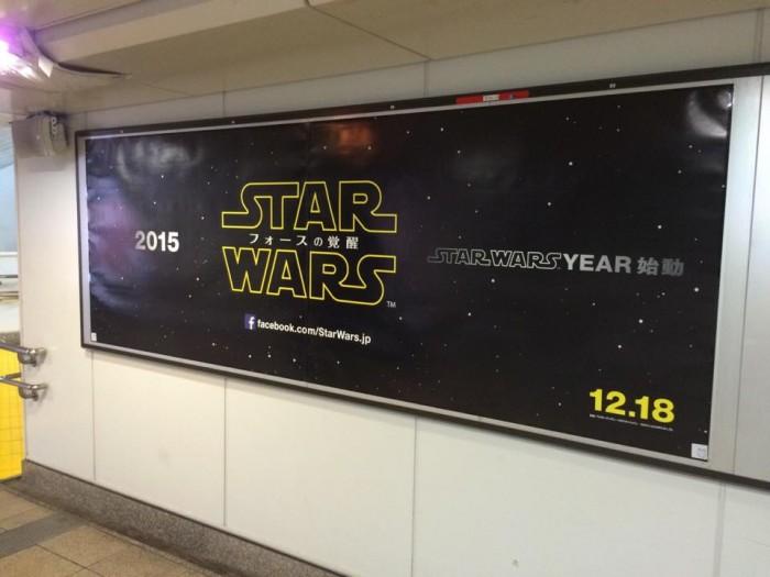 Star Wars Japan banner