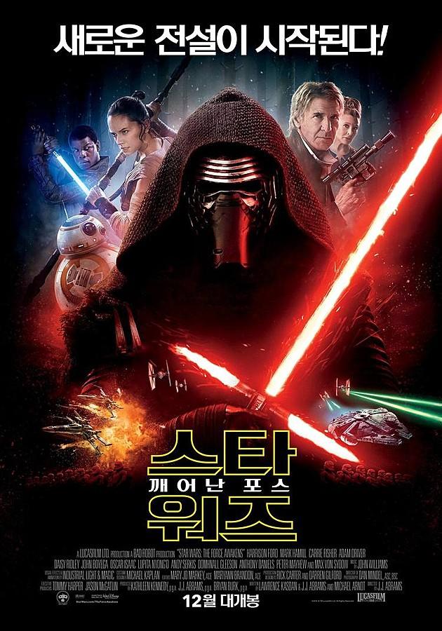 Star Wars The Force Awakens Korean poster