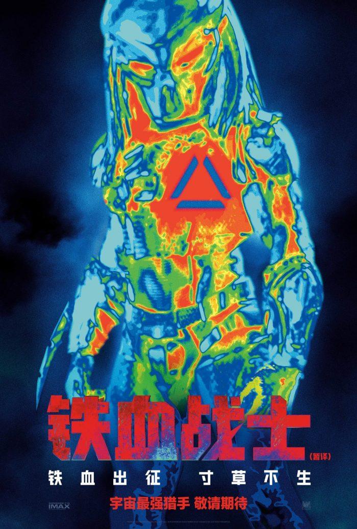 The Predator poster 1