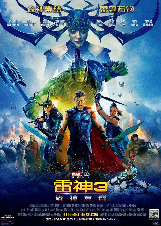 Thor_Ragnarok_International_Poster
