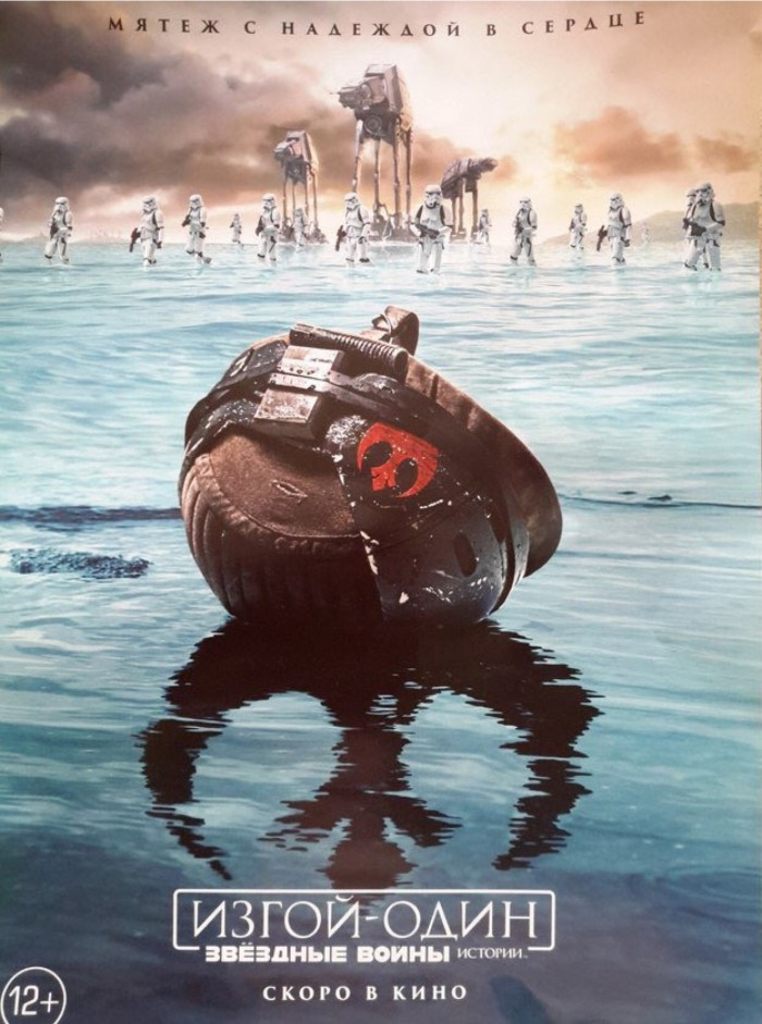 Russian Rogue One poster
