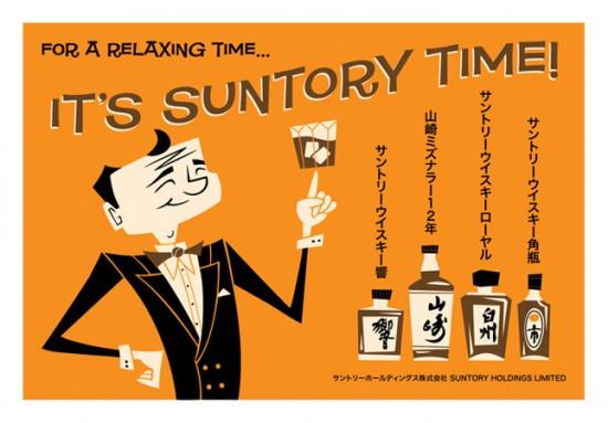 Doug LaRocca Suntory Time print