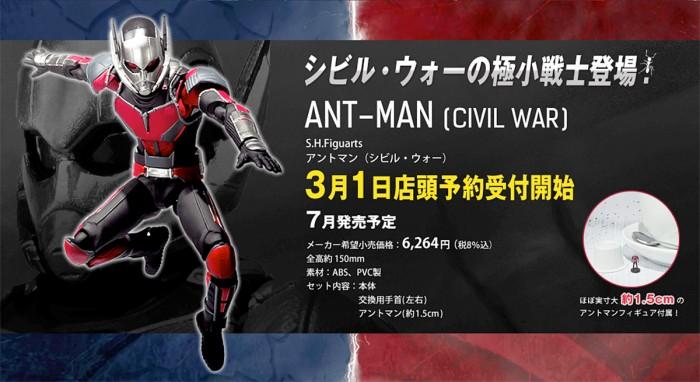 antman-figuarts-civilwar