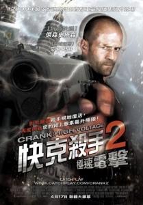 asian crank 2 poster