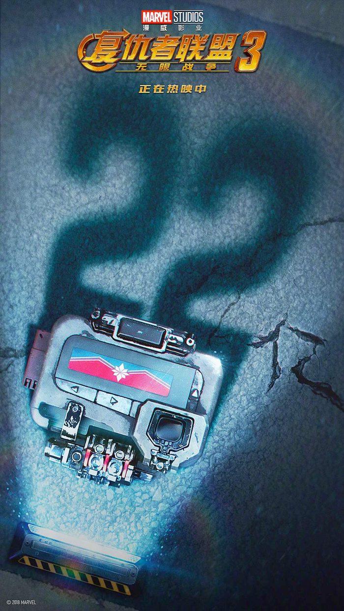 Avengers Infinity War - Captain Marvel Poster