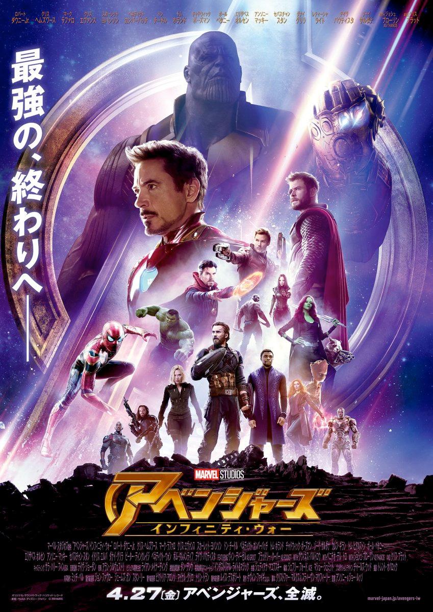 Infinity War 2