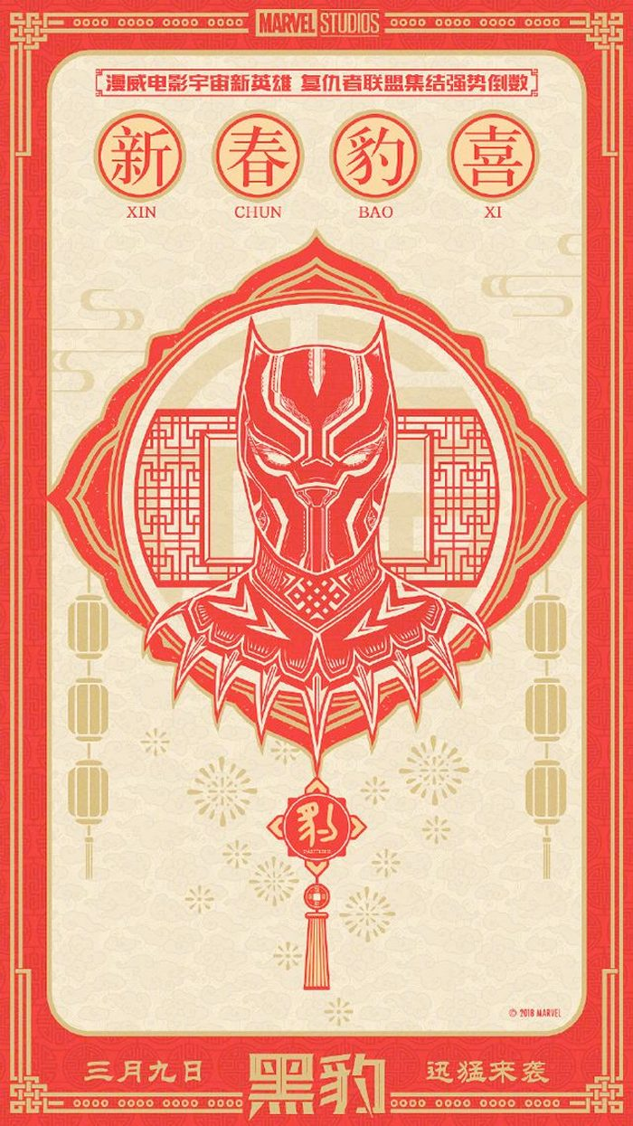 Black Panther Chinese New Year Poster