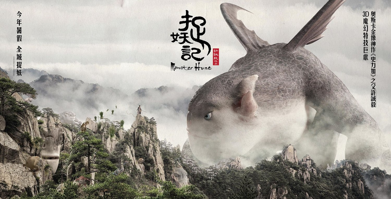 Monster Hunt Film