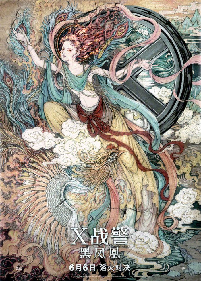 Dark Phoenix Chinese Poster