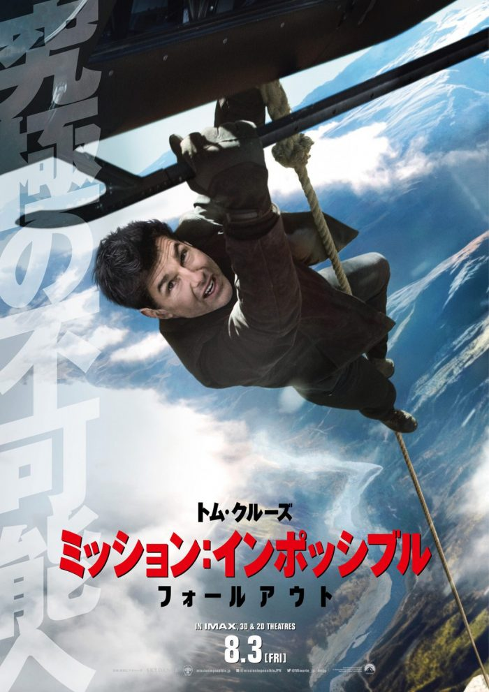 mission impossible international poster