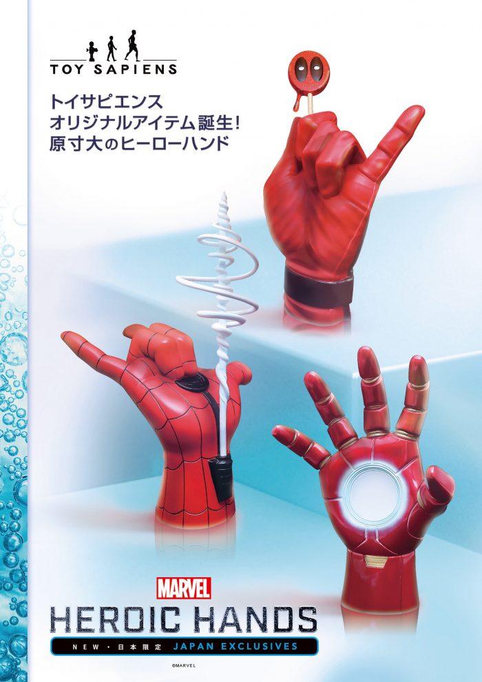 Heroic Hands - Spider-Man, Iron Man, Deadpool