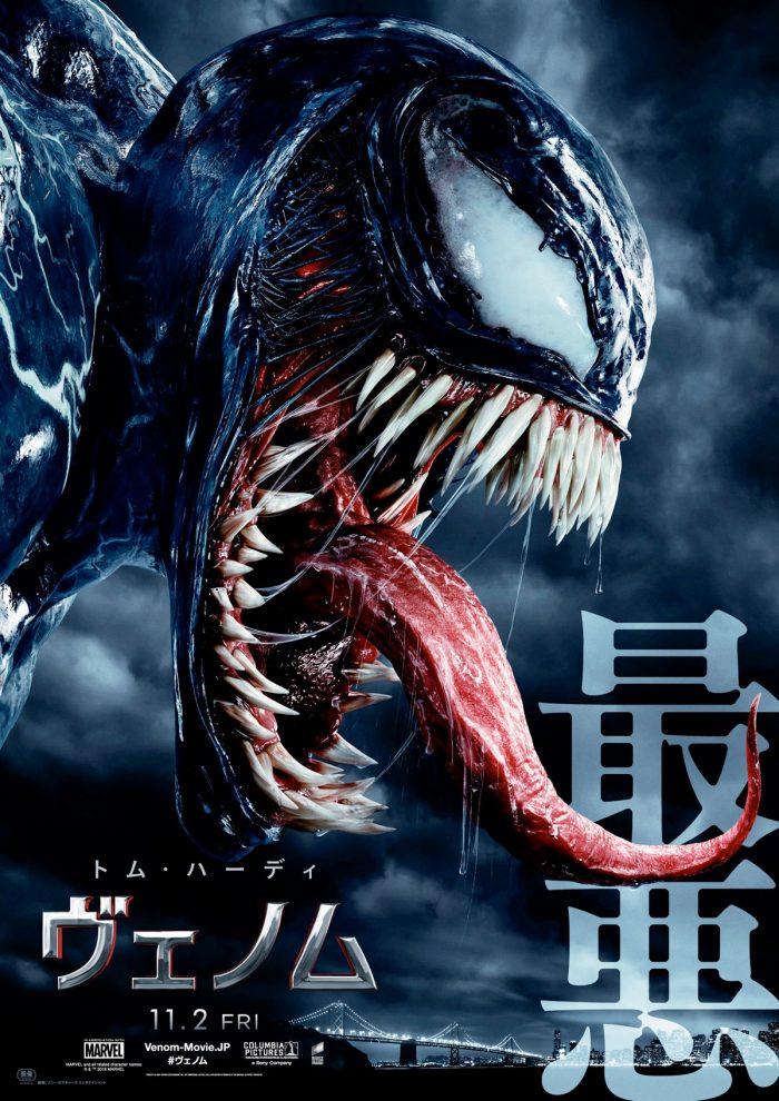 Venom International Poster
